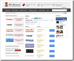 Онлайн-шоппинг вместе с mirbonus.ru