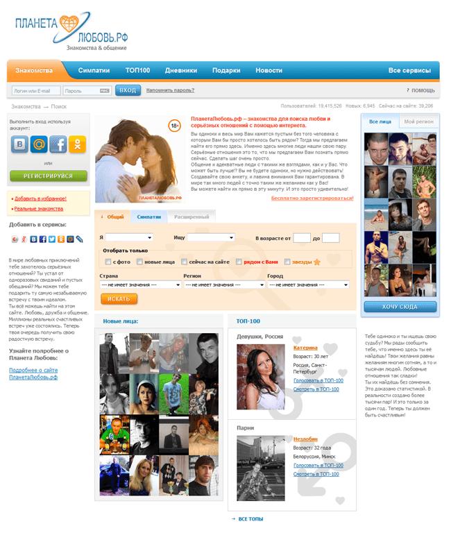 ловепланета сайт знакомств